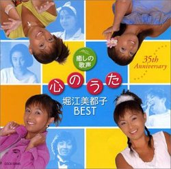 Kokoro No Uta: Very Best
