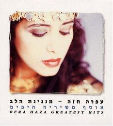 Osef-Manginat Halev Greatest Hits