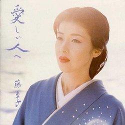 Itoshii Hitohe