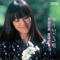 Yurikago No Uta: Aishouka Shuu