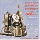 Orchestre Andalou d'Israel