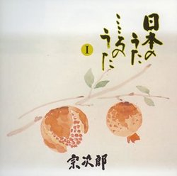 Nihon No Uta Kokoro No Uta, Vol. 1