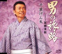 Otokono Tabiji