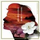 Kimiha Magnoliano Hananoyouni (Bonus CD)