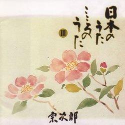 Vol. 3-Nihonnouta Kokoronouta