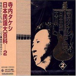 Japanese Folk Songs V.2