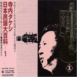 Japanese Folk Songs V.1