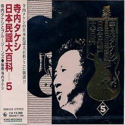 Japanese Folk Songs V.5
