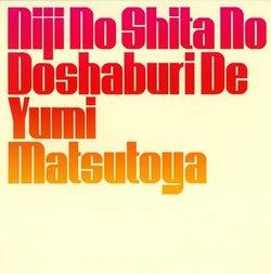 Nijinoshitano Dosyaburide
