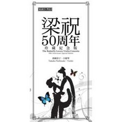 The Butterfly Lovers Violin Concerto - 50th Anniversary Limited Edition