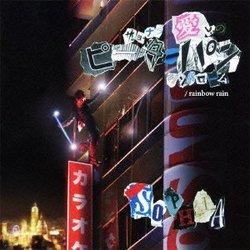 SAYONARA ITOSHINO PETERPAN SYNDROME/RAINBOW RAIN(+DVD)
