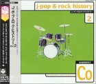 J Pop & Rock History V.2