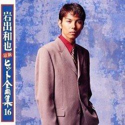 Saishin Hit Zenkyokushu 16