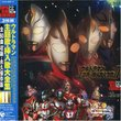 Ultraman Super Hero Chronicle II (Ultraman Shudaika Sounyuuka Daizenshuu II)