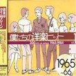 300 Hits in Japan 1965-1984, Vol. 1: 1965-66