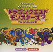 Dragon Quest: Monsters 1/Original Game Music