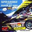 Super GT 2005 - Second Round