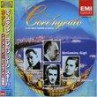 Core'ngrato: Le piu belle canzoni di Napoli [Japan]