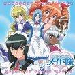 Hanaukyo Maid Tai: La Verite Soundtrack
