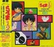 Ranma 1/2: Nihao My Concubine - Original Soundtrack (1992 Anime Film)