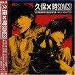 Kubo X Toki Songs: Araiso High School & Wild