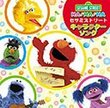 Sesame Street Best Hits(JP version)