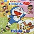 Yume Wo Kanaete Doraemon