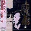 Japanese Folk Songs V.4