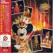 Tokyo Disneyland Blazing Rhythms 2004