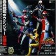 GoGo Sentai Boukenger: Complete Song Collection