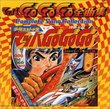 Speed Racer: Complete Song Collection