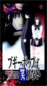 Boogiepop Phantom - Evolution 3