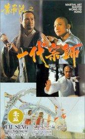 Martial Arts Master Wong Fei-Hong