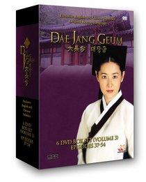 Dae Jang Geum vol. 3