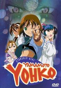 Yamamoto Yohko, Starship Girl - Complete OVA