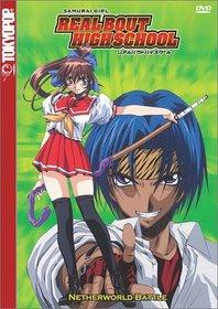 Real Bout High School - Netherworld Battle (Vol. 2)