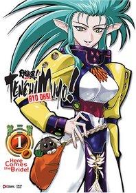 Tenchi Muyo! Ryo-Ohki - Here Comes the Bride! (Vol. 1)