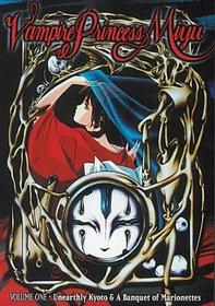 Vampire Princess Miyu - OAV (Vol. 1)
