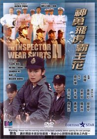 The Inspector Wears Skirts II