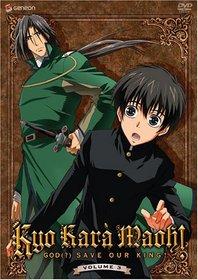 Kyo Kara Maoh!, Vol. 3: God (?) Save Our King!