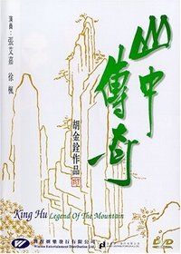 Legend of the Mountain (Shan-Chung Ch'uan-Ch'i)