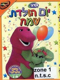 Happy Birthday (Hebrew Language Edition)