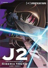 Jubei-Chan 2 -- Unification (Vol. 4)