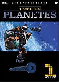Planetes (Vol. 1) 2 Disc Special Edition