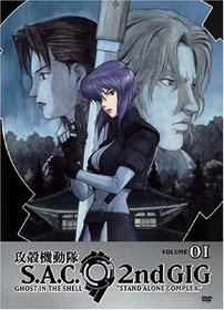 Ghost in the Shell: Stand Alone Complex, 2nd GIG, Volume 01 (Episodes 1-4)
