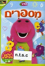 Barney: Numbers