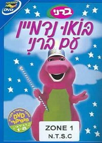 Barney: Imagine