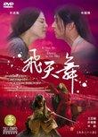 Bi Chun Mu: Dance with Sword-Complete Series