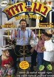 In Dudu's Kindergarten, Vol. 11: Chanukah