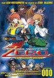 Cosmo Warrior Zero: Collected Edition